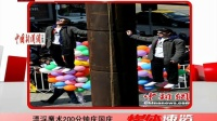 智利 漂浮魔术200分钟庆国庆