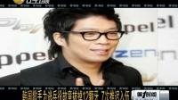 韩国歌手为逃兵役故意拔掉12颗牙 7次推迟入伍