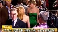 加拿大偶像电影《绯闻计划》多伦多抢镜登场 100916 全球资讯