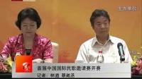 首届中国国际民歌邀请赛开赛