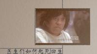 《实习医生格蕾 第七季》花絮-病人篇