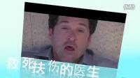 《实习医生格蕾 第七季》15秒贴片2
