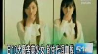 日本选出十大广告美少女 混血嫩模当红不让