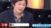 王杰接受专访怨念爆发 痛批方文琳骗婚