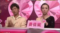 20101008《百里挑一》:刘娟 唐向峰成功牵手