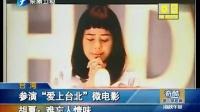 """参演""""爱上台北""""微电影 胡夏:难忘人情味"""