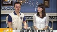 韩星集体奔中国 扎堆华语作品