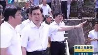 福建省领导赴宁德看望慰问部队 检查防御台风工作