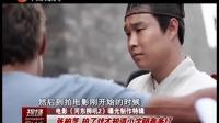 《河东狮吼2》制作特辑曝光