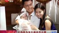 王浩信为女儿举办百日宴