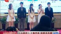 《小时代》上海开机 拍戏不忘看奥运
