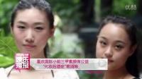 """重庆国际小姐三甲素颜做公益 """"化妆后遗症""""难消除 120807"""