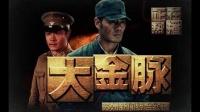 《战火大金脉》片花1