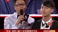 """""""声动""""新秀16组PK  合作竞争密不可分"""