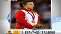 2银1铜郭爽创下中国自行车奥运最佳战绩