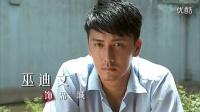 [芒果娱乐]何润东、李易峰《小时代》高清片花四分钟