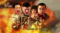山东卫视 电视剧《战雷神》概念版宣传片