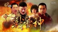 山东卫视 电视剧《战雷神》宣传片——夺宝版