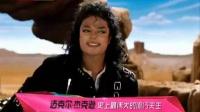 欧美众星创作歌曲纪念迈克尔·杰克逊