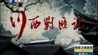 电视剧《川西剿匪记》今起在福建电视台综合频道播出