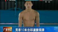 男单10米台邱波摘银牌