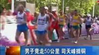 男子竞走50公里 司天峰摘铜