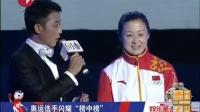 """奥运选手闪耀""""榜中榜"""""""