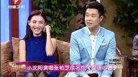 演艺圈的辛酸史 张柏芝 小沈阳 黄维德 120815