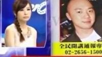 京城四少之一被传是迷奸案幕后推手 王思佳否认自己是W女星 120816