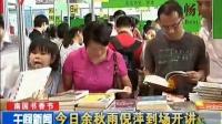 南国书香节:余秋雨倪萍到场开讲