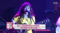 南方二重唱 重回舞台北京欢歌 追忆青春引全场大合唱 120819