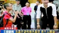 南国书香节:名家开讲 人流达历年巅峰值
