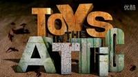 阁楼上的玩具