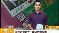 北京八旬老太十年坚持捡狗粪
