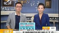 """第11届中国长春电影节开幕 两岸三地电影人回""""家""""过节"""