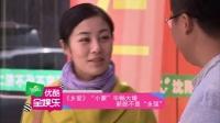 """《乡爱》""""小蒙""""毕畅大婚 新郎不是""""永强"""" 150824"""
