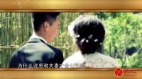 2015曾仕强中国好家风系列-《长安家风》第四集