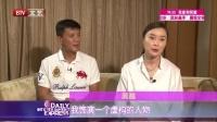 独家对话  吴越刘之冰 每日文娱播报 150828