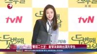 重返二十岁!崔智友新剧出演大学生 娱乐星天地 150830