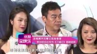 汤唯刘青云现身香港 李治廷任达华为《三城记》首映助阵 150901