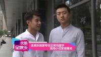 全娱乐独家专访王青冯建宇   现场小花絮首曝光