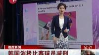 雅虎新闻:韩国消极比赛球员减刑
