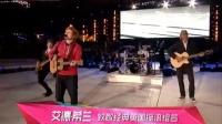 2012伦敦奥运会闭幕式经典歌曲大搜索(一)
