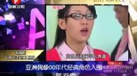 亚洲偶像00年代经典角色 陈乔恩 佟大为