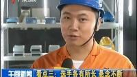 """""""广东省2012职业技能大赛""""首战开赛"""