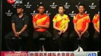 中国羽毛球队北京庆功
