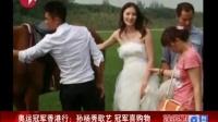 奥运冠军香港行:孙杨秀歌艺 冠军喜购物