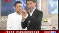 """""""港姐选美""""虎头蛇尾 网友质疑暗箱操作"""