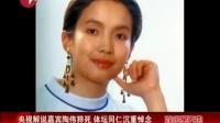 央视解说嘉宾陶伟猝死 体坛同仁沉痛悼念