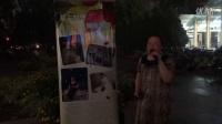 独家 神秘盲女北京街头演唱微电影《傻子爱情》主题曲